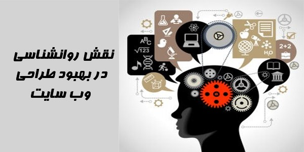 روانشناسی در بهبود طراحی وب سایت